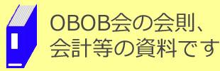 OBOG会資料のイメージ